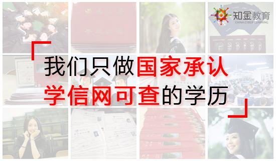 上海网络教育专升本怎么报名?