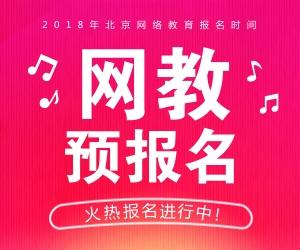 2018年北京网络教育专升本报名时间