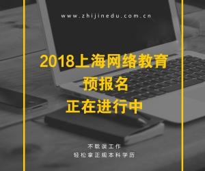 2018年上海网络教育专升本报名时间