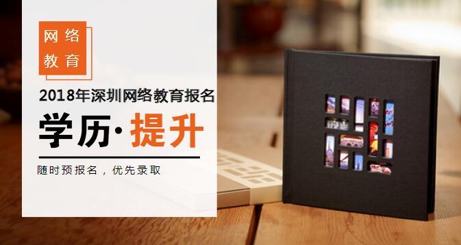 2018年深圳网络教育专升本报名时间/咨询电话
