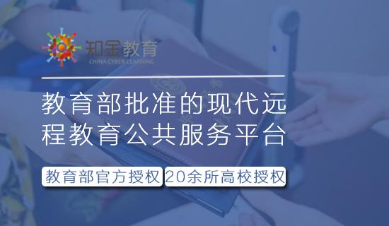 2018年广州网络教育专升本报名时间/咨询电话
